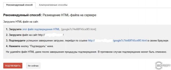 добавить сайт в Google Webmaster Tools рекомендованный способ
