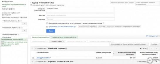Подбор ключевых слов google