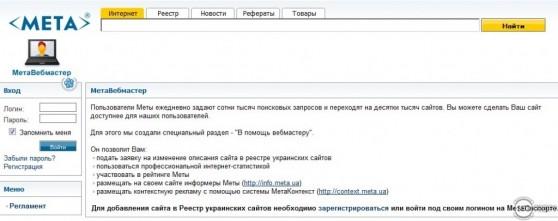 Добавление сайта в Meta.ua