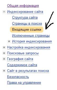 обратные ссылки в Яндекс Вебмастер