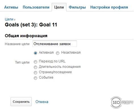 Настройка целей Google Analytics - цель