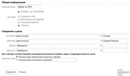 Настройка целей Google Analytics - события