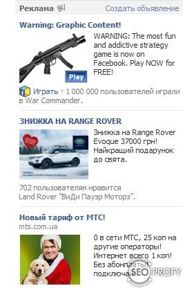 Как раскрутить интернет магазин - реклама в Facebook - SeoProfy