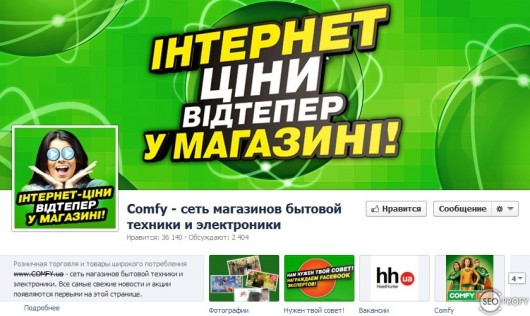 Как раскрутить интернет магазин - Facebook - SeoProfy