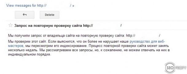 Повторный запрос на пересмотр в Google - SeoProfy