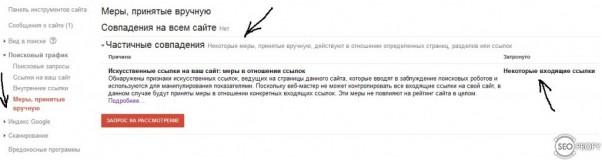 меры, принятые в ручную - фильтр за неестественные ссылки в Google - SeoProfy