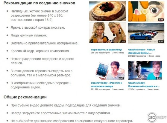 рекомендации по созданию значков для видео youtube - SeoProfy