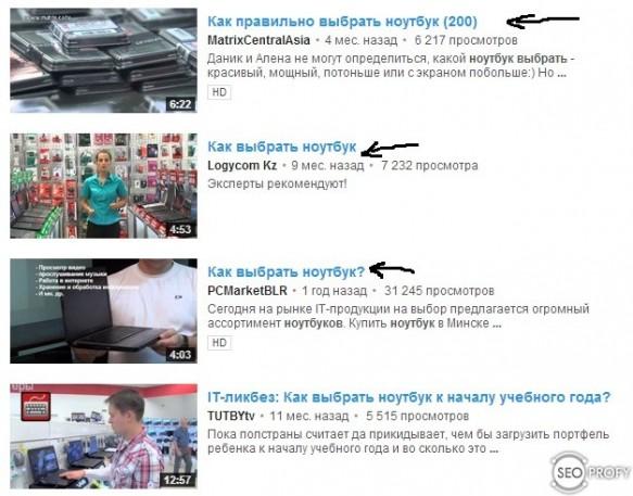 Прописываем заголовок в видео на Youtube, смотрим поиск  - SeoProfy