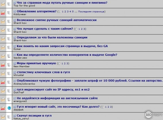 Темы на forum.searchengines.ru