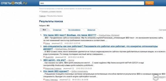 Поиск тем на otvet.mail.ru
