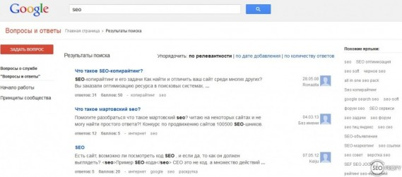 Поиск тем на otvet.google.ru