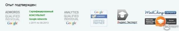 увеличение конверсии - сертификаты на сайте