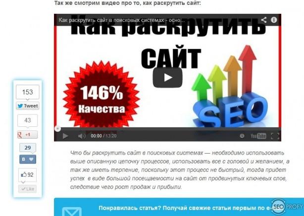 Видео на атворитетном сайте - SeoProfy