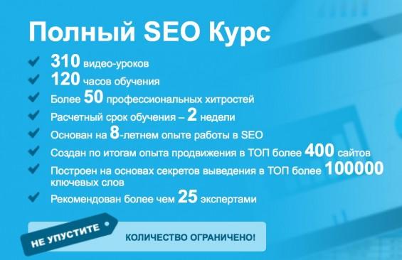 Пошаговый практический SEO курс SeoProfy System – запущен в продажу!