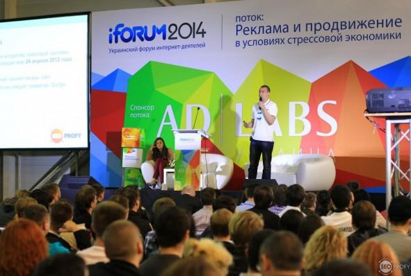 Доклад на iForum 2014 в Киеве