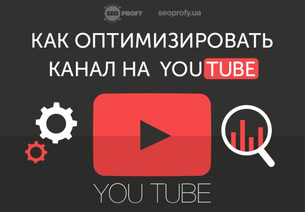 Как оптимизировать канал на YouTube — пошаговое руководство