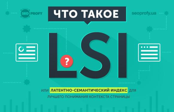 Что такое LSI или латентно-семантический индекс для лучшего понимания контекста страницы