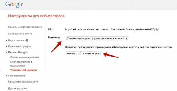 Как убрать страницы из индекса Google и Яндекс
