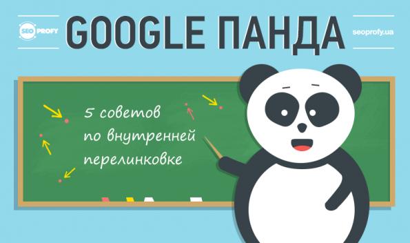 Google Панда – 5 советов по внутренней перелинковке