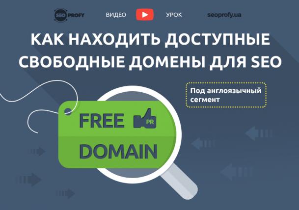 Как находить доступные свободные домены для SEO — видео урок