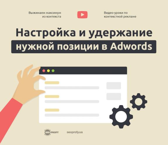 Держим позицию или настройка удержания нужной позиции в AdWords