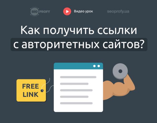 Как бесплатно получать ссылки с авторитетных сайтов — видео урок