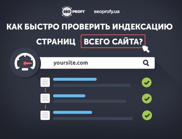 Как быстро проверить индексацию страниц всего сайта?