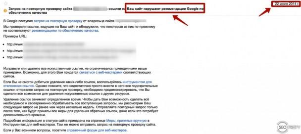 Ответ Google