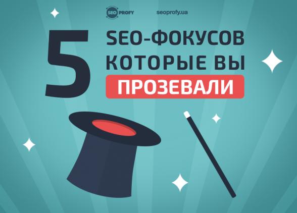 5 SEO – фокусов, которые вы прозевали