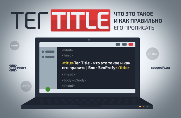 Тег Title – что это такое и как его правильно прописать?