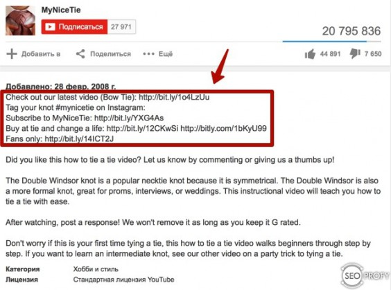 Описание для видео на YouTube