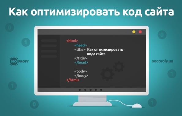 Оптимизация кода сайта — базовое руководство