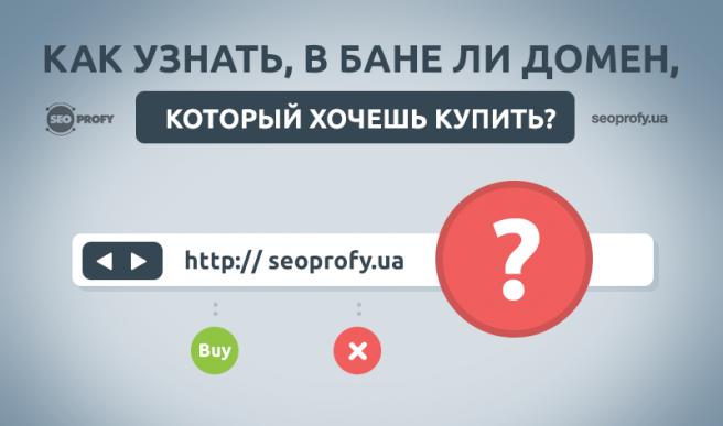 Как узнать, в бане ли домен, который хочешь купить?