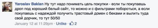 Ярослав Баклан