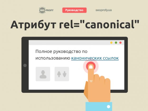 Атрибут rel= «canonical» —  полное руководство по использованию канонических ссылок