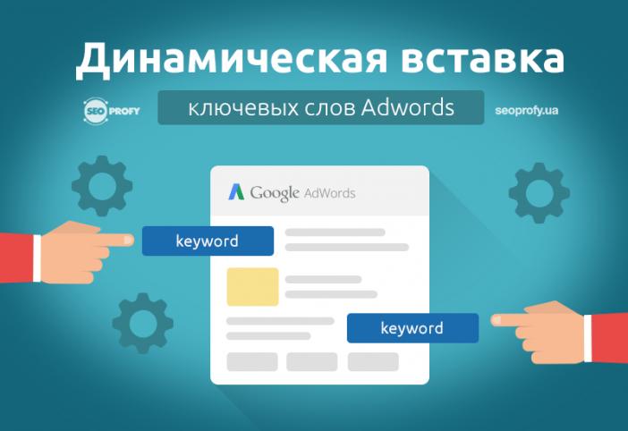 Динамическая вставка ключевых слов Adwords