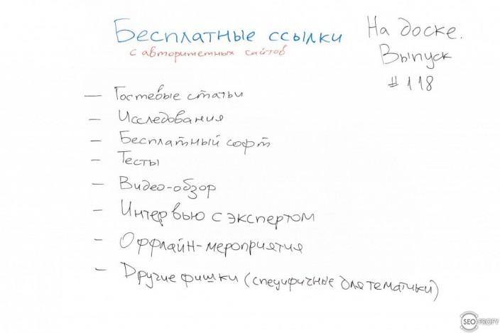 Бесплатные ссылки с авторитетных сайтов – На Доске — выпуск № 118 с Сергеем Кокшаровым