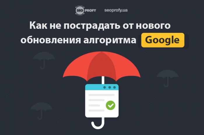 Как не пострадать от нового обновления алгоритма Google в апреле – 3 рекомендации, которые спасут ваш сайт