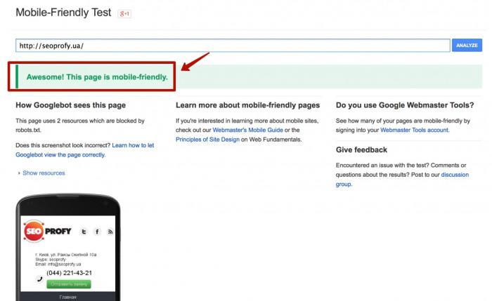 Проверить свой сайт в Google