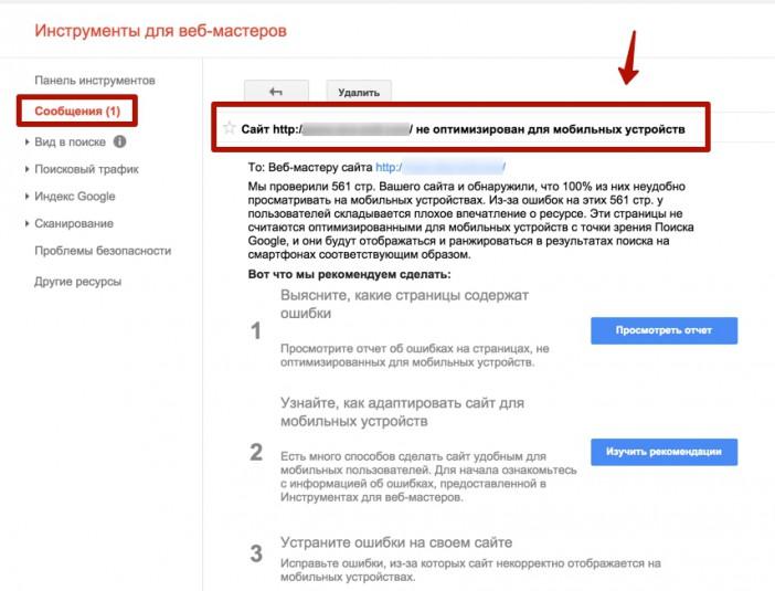 Сейчас в Google Webmaster тем сайтам, которые не mobile friendly присылается уведомление