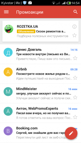 mobail Gmail Sponsored Promotions