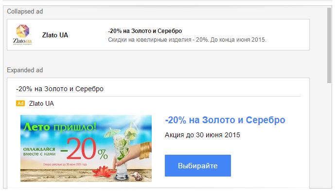 Как выглядит объявление Gmail Sponsored Promotions
