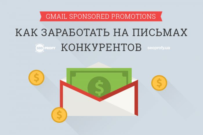 Gmail Sponsored Promotions. Как заработать на письмах конкурентов