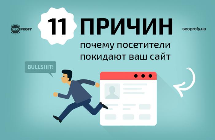 11 причин, почему посетители покидают ваш сайт
