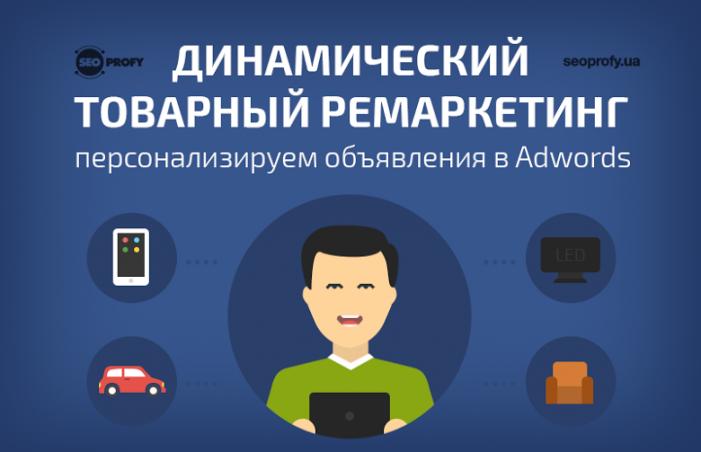 Настройка динамического ремаркетинга AdWords — пошаговое руководство