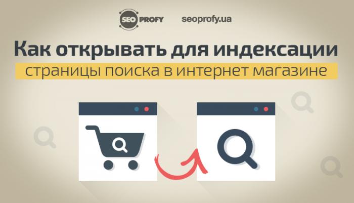 Как открывать страницы поиска в интернет магазине — руководство