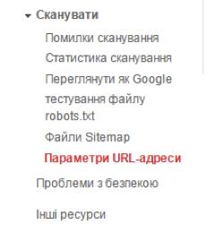 Закрытие от индексации при помощи Google Webmasters