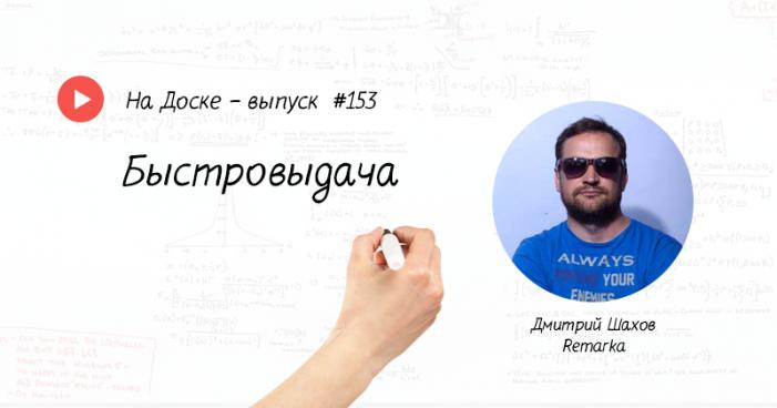 Быстровыдача — На Доске — выпуск № 153 с Дмитрий Шахов