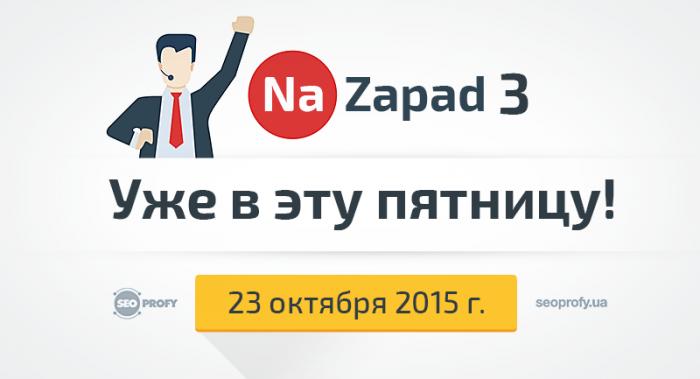 NaZapad 3 уже в эту пятницу: 23 октября 2015