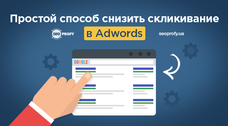 Простой способ снизить скликивание в Adwords